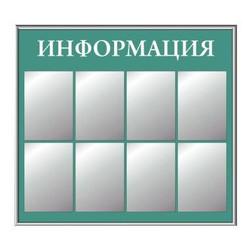 изображение информационной доски