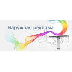изображение наружной рекламы