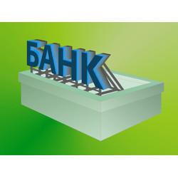 изображение рекламы на крыше банка
