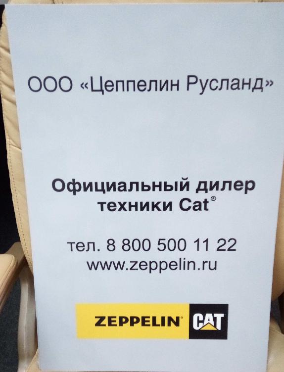 отзывы о компании цеппелин русланд купить дачу